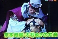 京本大我,父親